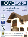homecare0703_index